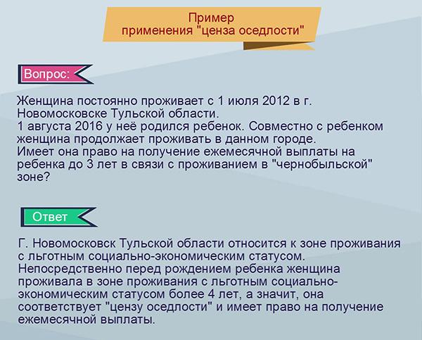 заявление на отпуск в следствие катастрофы на чернобыльской аэс