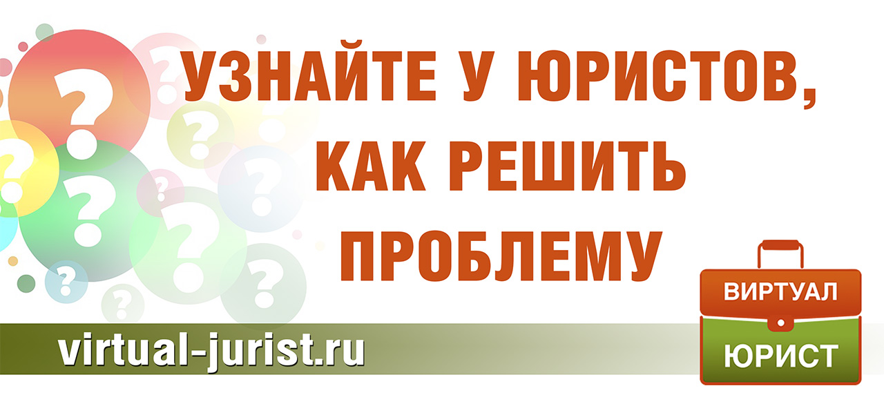 юридическая консультация педагогам до